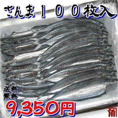 【送料無料】干物 無添加 冷凍 業務用 さんまの干物 100枚入 伊勢志摩 国産魚 ※他商品同梱不可