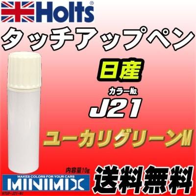 タッチアップペン 日産 J21 ユーカリグリーンM Holts MINIMIX