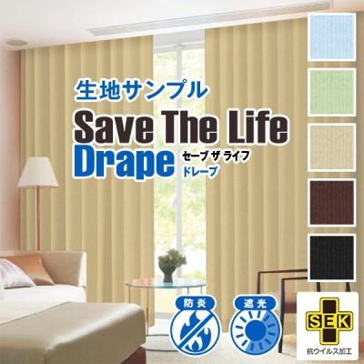 Save the Life Drape カーテン生地サンプル 採寸メジャー付き