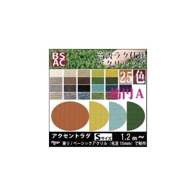 ラグ ラグマット 高級ラグ/楕円形 A/120×94cm 他/ベーシックアクリル/25色/サイズ変更可/日本製