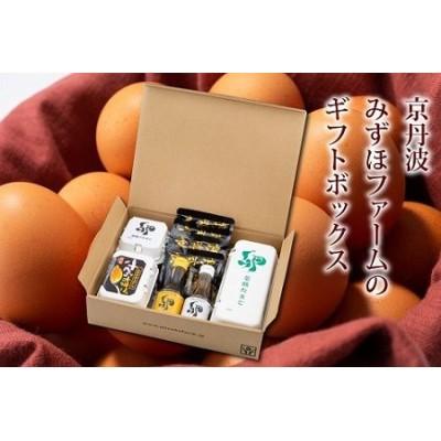 京丹波みずほファームのギフトボックス(卵3種、カレーセット) [010MF002]