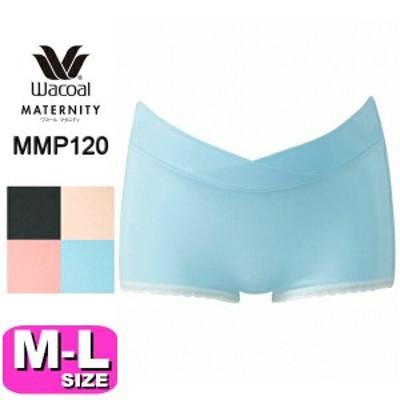 【ワコール/wacoal】【マタニティ】【メール便発送可】MMP120 2Wayマミーショーツ 産前産後兼用ショーツ MLサイズ