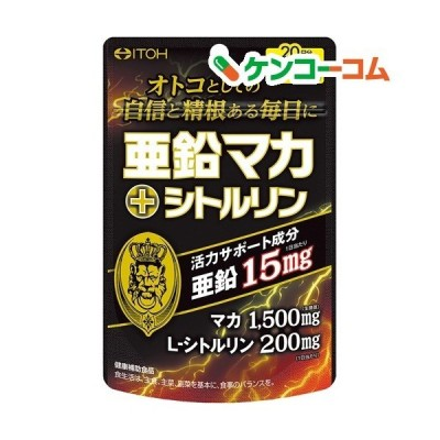 亜鉛マカ+シトルリン ( 60粒 )/ 井藤漢方