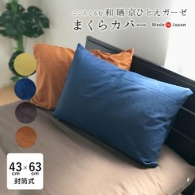 送料無料 日本製 ピローケース こころくるむ 和晒京ひとえガーゼ 43×63cm  ピロケース 枕カバー 綿100% 岩本繊維  IWM0003T