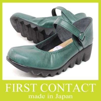 日本製 厚底 パンプス ファーストコンタクト 39056 グリーン FIRST CONTACT 美脚