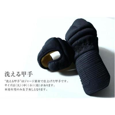 剣道小手 甲手 西日本武道具 洗える甲手 ジャージ素材 【刺繍ネーム無料】