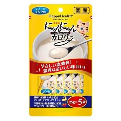 アース・ペット  4994527849104 HappyHealth にゃんにゃんカロリー ミルク風味 25g×5袋
