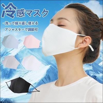 マスク 洗える 冷感マスク 即納 接触冷感 冷感 マスク 繰り返し使える 紐調節可能 夏用 冷感マスク 立体マスク 花粉症 メンズ レディース  kayosi-10-3