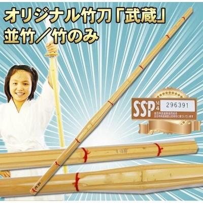 剣道 竹刀 剣豪 オリジナル 並竹 竹のみ SSPシール付 39女 39男 武道園