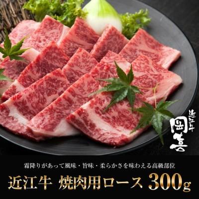 【焼肉】近江牛 焼肉用ロース300g【冷凍】