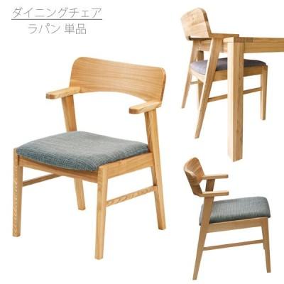 ダイニングチェア 単品 ラパン 布張り 木製 肘付き 天板に掛ける お掃除 便利 椅子 イス タモ無垢集成材 完成品 玄関渡し