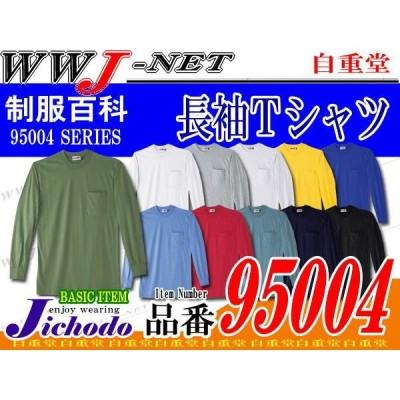 カジュアルウェア お手頃価格で人気の定番商品 長袖 Tシャツ 95004 胸ポケット付 jc95004 自重堂