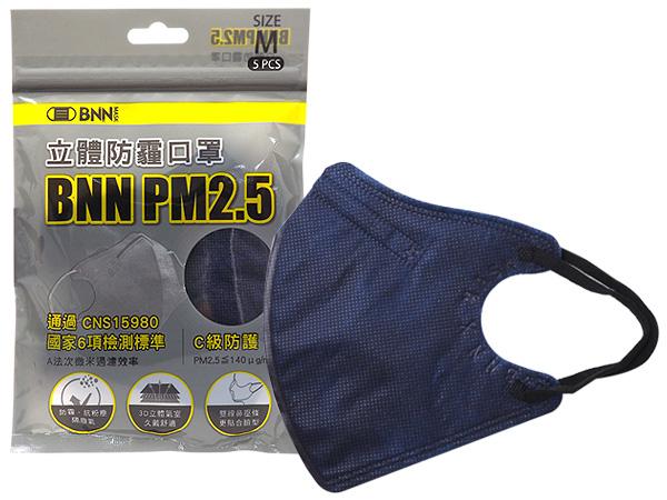 BNN~PM2.5立體防霾迷幻藍口罩(5入)【D791490】M號-成人用