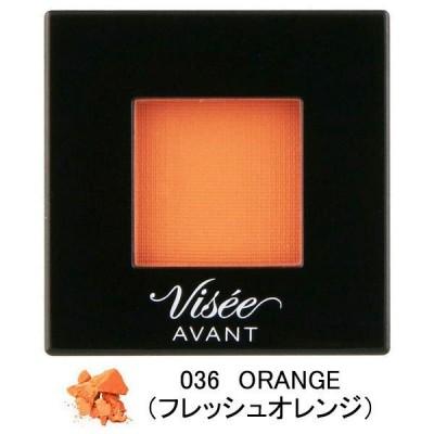 ヴィセ アヴァン(Visee AVANT) シングルアイカラー 036ORANGE(フレッシュオレンジ) コーセー