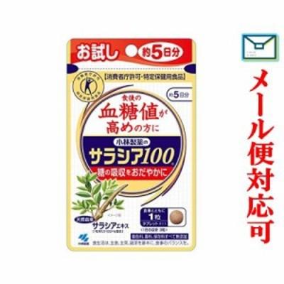 【メール便選択可】 サラシア100 (15粒 約5日分) 【特定保健用食品】