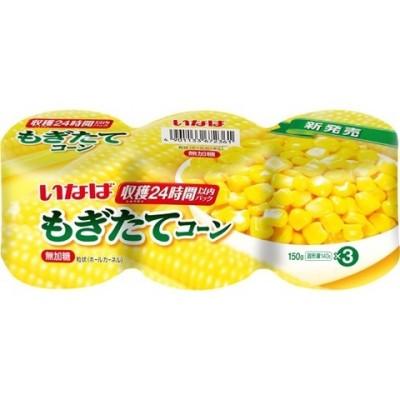 いなば もぎたてコーン (150g*3缶入)
