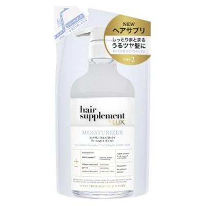 ラックス ヘアサプリメント モイスチャライザー トリートメント つめかえ  350g hair supplement by LUX