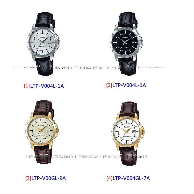 CASIO簡潔大方的三針石英錶LTP-V004L-7A LTP-V004GL LTP-1095E 女錶