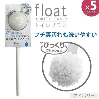 トイレブラシ おしゃれ 単品 トイレ用 掃除用品 トイレ掃除 ブラシ フロート トイレクリーナー 日本製 ヨコズナクリエーション アイボリー