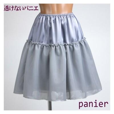 ペチコート 透けない パニエ 裾2重 S、M、L、LL、3L 丈35cm、45cm、55cm 送料無料 (メール便の場合)