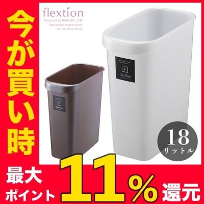 ゴミ箱 18L ミニサイズ コンパクト