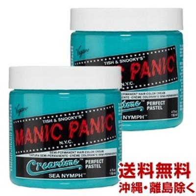 【送料無料】2個セット//マニックパニック ≪シーニンフ MC11057 118ml /緑系/グリーン系/マニパニ/ハロウィン