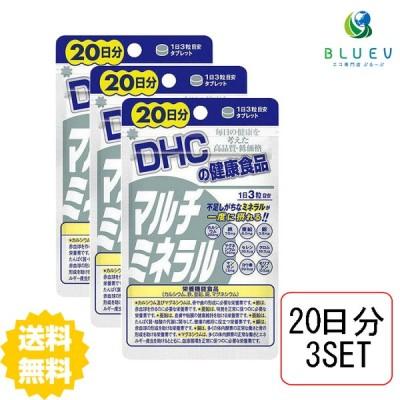 お試し DHC  マルチミネラル 20日分 (60粒)×3セット