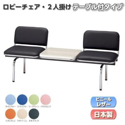 ロビーチェア  選べるシリーズ   背付テーブル付2人掛 ビニールレザー チェアの色を7色からお選びいただけます    FUL-2TL