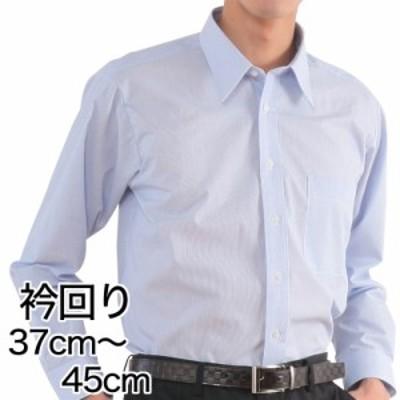 カッターシャツ メンズ 長袖 形態安定 (サックス) 28サイズ展開 (取寄せ)