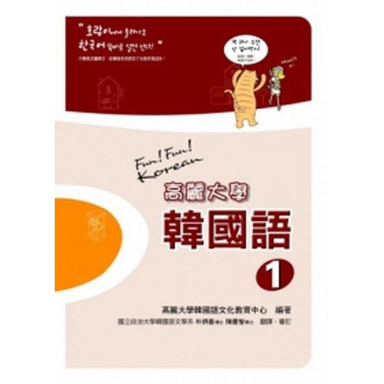 高麗大學韓國語(1)附一片MP3