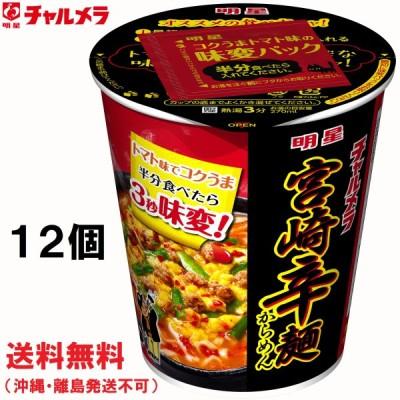 明星食品 明星 チャルメラカップ 宮崎辛麺 1ケース (12個) 送料無料(沖縄・離島発送不可)