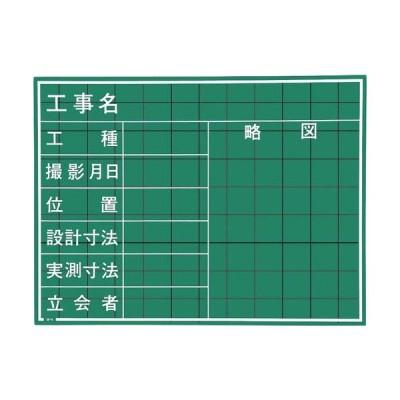 マイゾックス ハンディススチールグリーンボード SGー104A SG-104A ( SG104A ) (株)マイゾックス