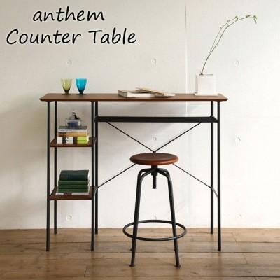 カウンターテーブル 単品 おしゃれ 木製 アンティーク調 スタンディングデスク テレワーク 在宅勤務 在宅 リビング学習 家庭学習