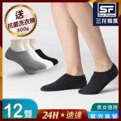 【Sun Flower三花】三花超隱形毛巾底運動襪.襪子.短襪(12雙組)