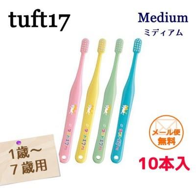 【メール便送料無料】タフト17(1歳〜7歳用)歯ブラシ 10本入 ミディアム