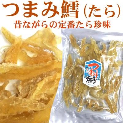 魚介のおつまみ珍味 たら 珍味 つまみ鱈) つまみたら 味の海豊 170g