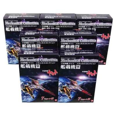 【7SET】 ザッカPAP 宇宙戦艦ヤマト メカニカルコレクション 艦載機編 全7種セット(シークレットを含まない)