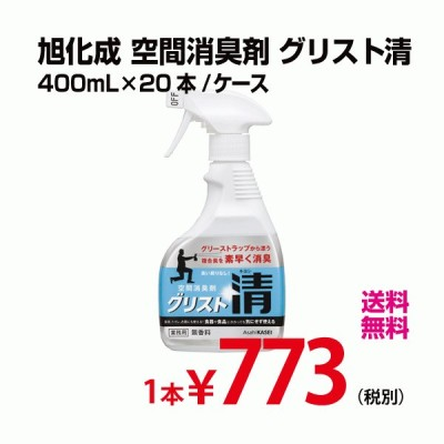 空間消臭剤 グリスト清(キヨシ)400mL×20本/ケース  送料無料(北海道・沖縄・離島を除く)