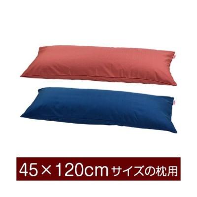 枕カバー 45×120cmの枕用ファスナー式  紬クロス パイピングロック仕上げ