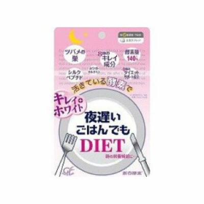 【3個まで送料250円(定形外郵便)】夜遅いごはんでもダイエット プラスキレイホワイト(42粒) 新谷酵素