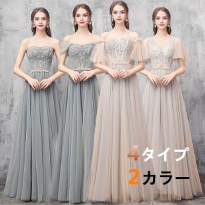 ロングドレス シャンパン グリーン 大きいサイズ 4タイプ 2カラー 肩出し Vネック オフショルダー 結婚式 ドレス 締め上げタイプ 演奏会