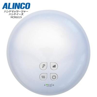 ALINCO MCR6019W ホワイト アルインコ ハンドマッサージャー ハンドイーズ / 毎日頑張る手をじっくりいたわるマッサージャー