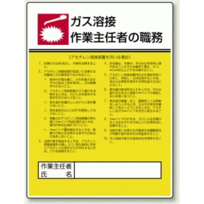 ガス溶接 「作業主任者職務表示板」アセチレン溶剤 (安全用品・標識/安全標識)