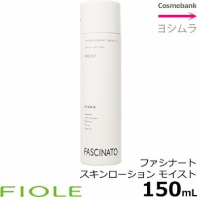 フィヨーレ ファシナート スキンローション モイスト 150mL<化粧水>moist スキンケアシリーズ