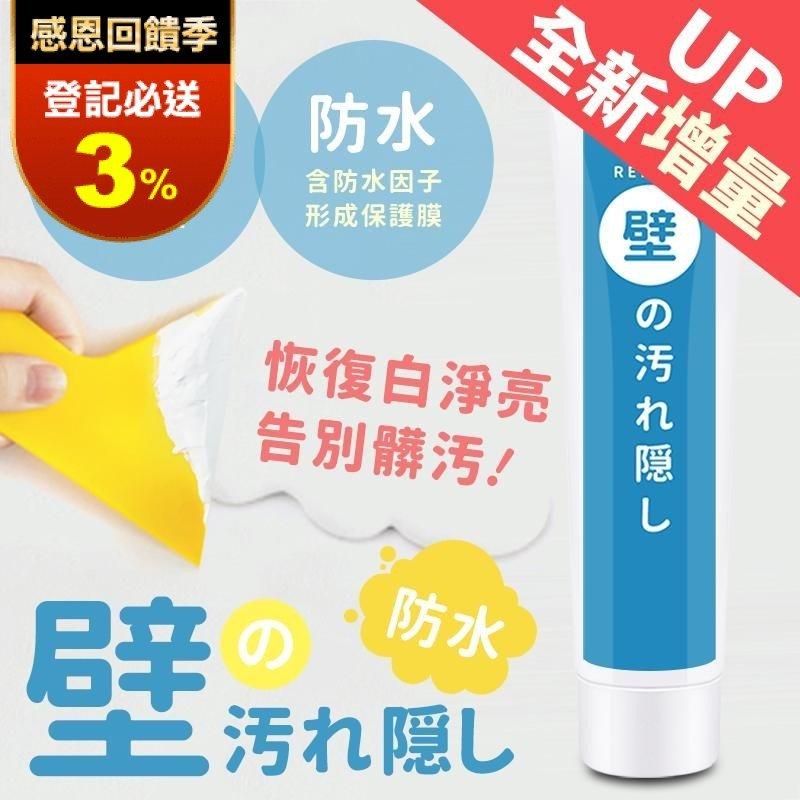 日本熱銷牆壁修補膏(280g)補牆膏/牆面修復、汙損修補/防水防霉、壁癌/免調製
