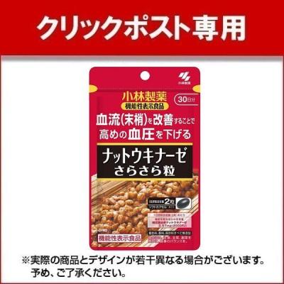 小林製薬の機能性表示食品 ナットウキナーゼさらさら粒 約30日分 60粒 ×1個 クリックポスト メール便