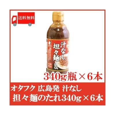 送料無料 オタフク 広島 汁なし坦々麺のたれ 340g ×6本