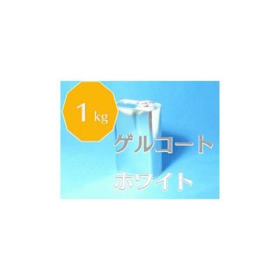 FRPゲルコート ホワイト 白 1kg オルソ系 FRP樹脂 FRP材料 補修 カラーコート