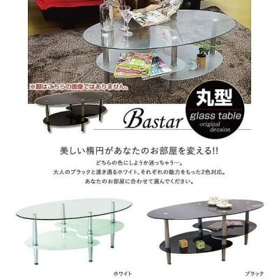 センターテーブル ガラステーブル 幅109cm 強化ガラス オーバル天板 デザイン テーブル 棚 収納 おしゃれ リビング ローテーブル