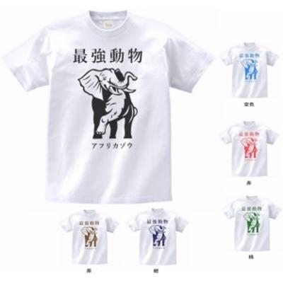 デザインTシャツ 最強動物 アフリカゾウ 白